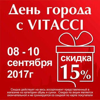 1bc3d15e7 Праздник с VITACCI — скидка 15%